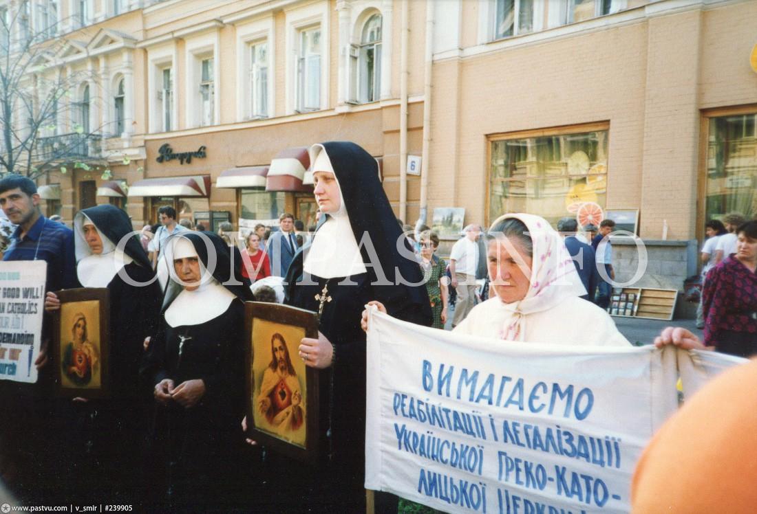 Украинские Греко-католики на Арбате
