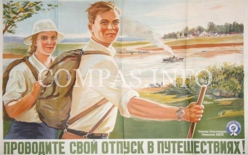 СССР-плакаты-о-туризме-1