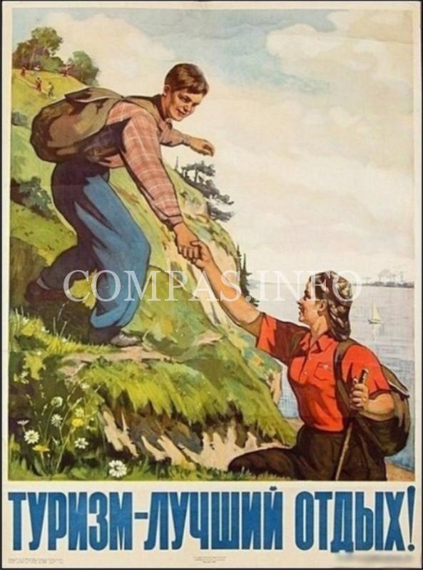 СССР-плакаты-о-туризме-10