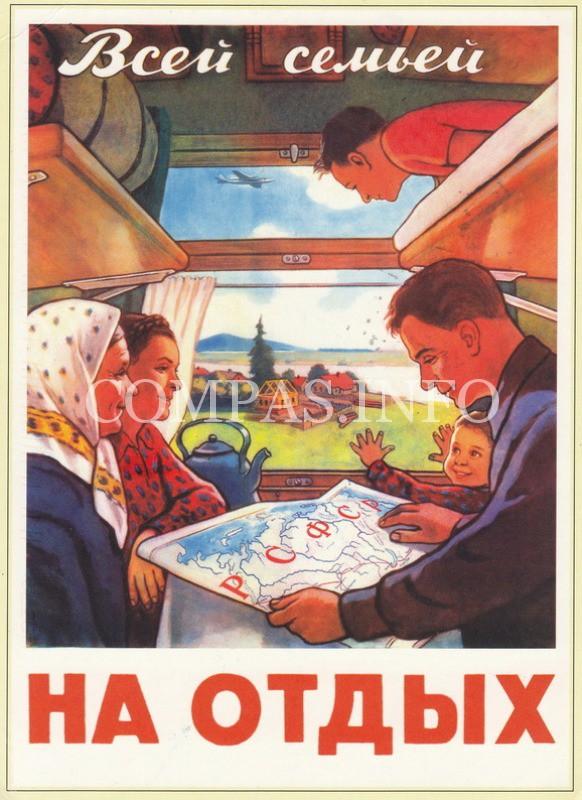 СССР-плакаты-о-туризме-11