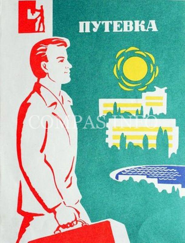 СССР-плакаты-о-туризме-12