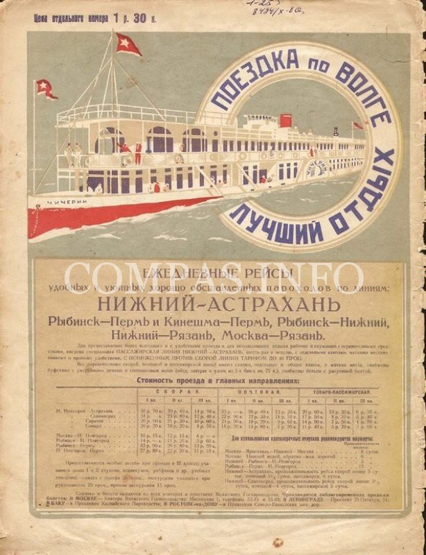 СССР-плакаты-о-туризме-13
