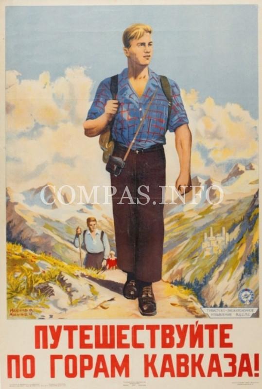 СССР-плакаты-о-туризме-14
