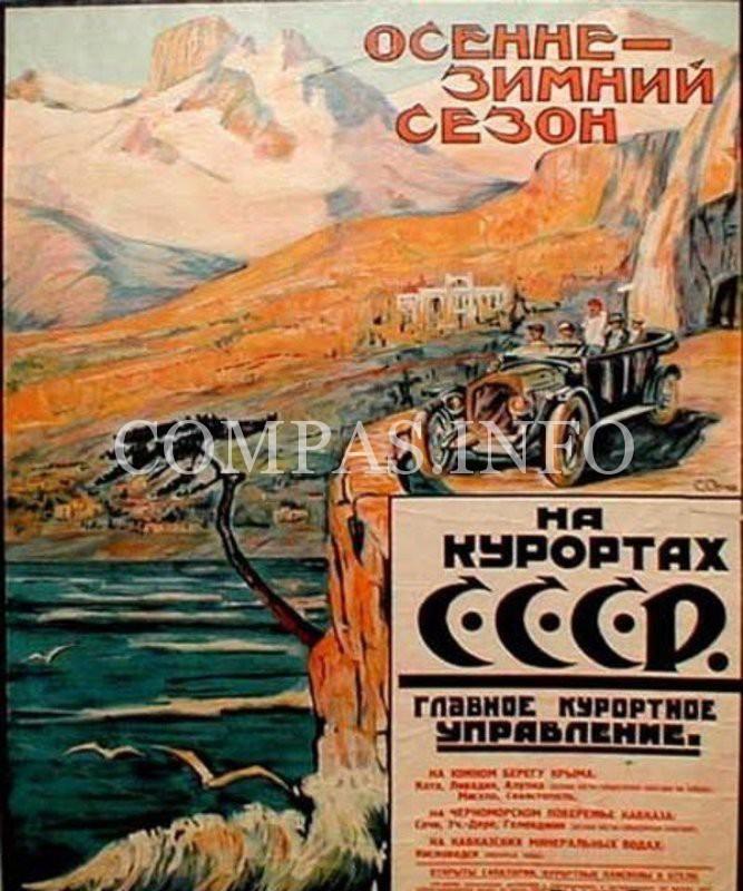 СССР-плакаты-о-туризме-15