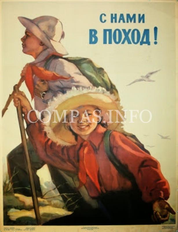 СССР-плакаты-о-туризме-16