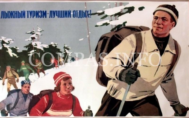 СССР-плакаты-о-туризме-2