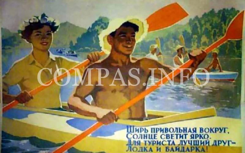 СССР-плакаты-о-туризме-4