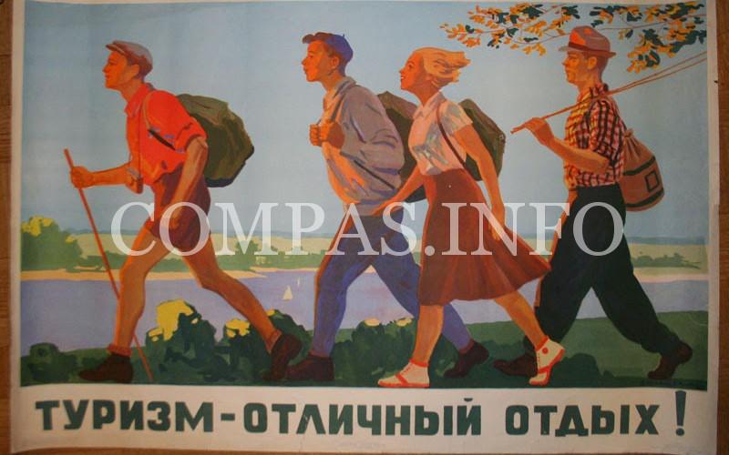 СССР-плакаты-о-туризме-5