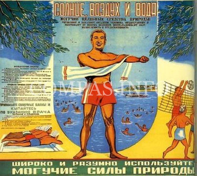 СССР-плакаты-о-туризме-6
