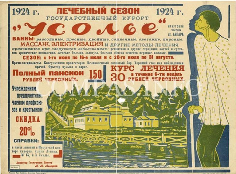 СССР-плакаты-о-туризме-7
