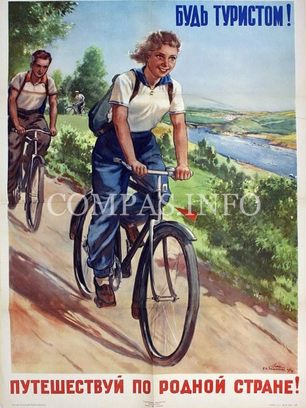 СССР-плакаты-о-туризме-9