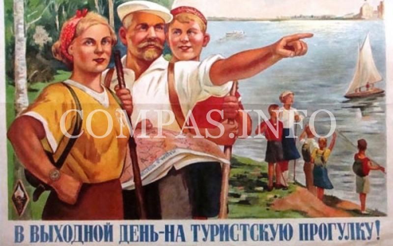 СССР-плакаты-о-туризме