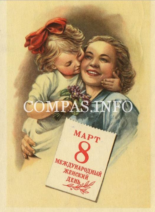 Старые открытки к 8 марта10