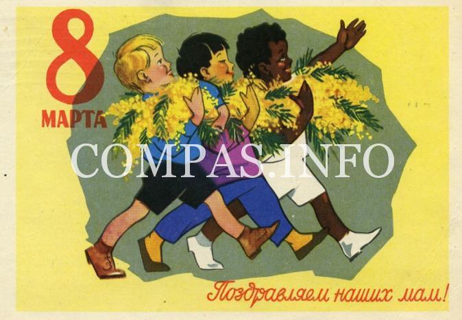Старые открытки к 8 марта11