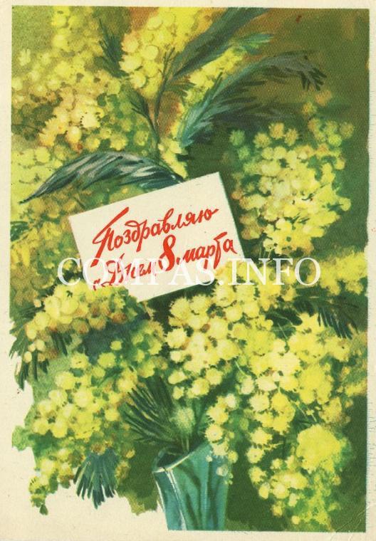 Старые открытки к 8 марта13