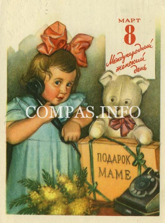 Старые открытки к 8 марта8