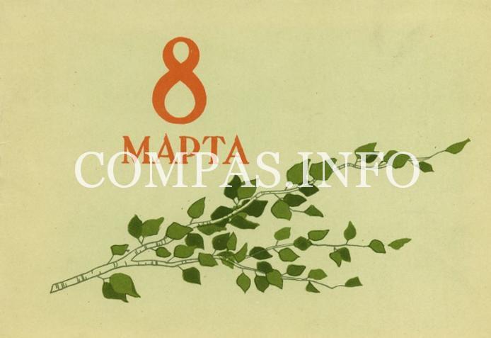 Старые открытки к 8 марта9